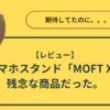 【残念】スマホスタンド「MOFT X」使用レビュー良い点・悪い点