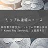リップル(XRP)韓国最大大手取引所ビットサムが電子決済「KoreaPay Service社」と提携/年内8,000店舗へ導入する計画