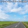レンタルキャンピングカーで北海道9日間の旅2020【9】エサヌカ線、中頓別鍾乳洞、サロベツ原野