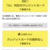 dカードGOLD 入会特典10,000円相当の電子マネーをXperiaのiDアプリ(格安SIM版)で利用する → 失敗