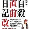 山田花子「自殺直前日記 改」