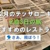 2月のテッサロニキ2泊3日の旅・夕食のレストラン②