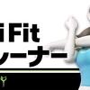 【スマブラSP】WiiFitトレーナーの評価!立ち回りやコンボも解説!