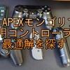 XIM APEXモンゴリアン左手用コントローラーの最適解を探す