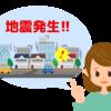 大阪府北部を中心に起こった地震から改めて意識したいこと