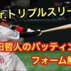 【プロ野球選手解説】小柄でもホームラン量産。Mr.トリプルスリー山田哲人のバッティングフォーム