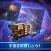 宇宙空間で本格MMORPGを楽しみつくせる!新作スマホゲームのステラーエイジが配信開始!