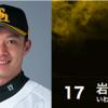 【SBホークス】勝利の方程式8回の男、岩嵜が手術。前半戦は離脱するという