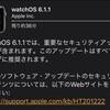 iOS 13.3、iPadOS 13.3、watchOS 6.1.1が公開。追加された機能は?