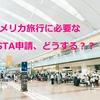 はじめてのアメリカでも大丈夫!ESTAも日本語で安心に申請!