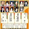 十月大歌舞伎第二部(歌舞伎座)