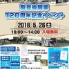 伊豆箱根鉄道駿豆線ネタです。3000系が軌道線カラーに?