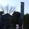 糸島手作りハム