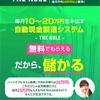 獲得月給9万円~23万円