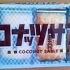 私は『ココナッツサブレ』の小分け包装に大賛成です!