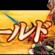 【キャライベ】クロス・ワールド(その5)