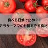 トマト美容~身近な食材で紫外線対策~