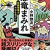 【読書感想】恐竜まみれ :発掘現場は今日も命がけ ☆☆☆☆