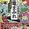 【読書感想】恐竜まみれ :発掘現場は今日も命がけ ☆☆☆☆