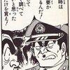 268日目 仮想通貨暴落だお(*´Д`)