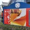 文明堂壱番館(武蔵村山)かすてらアウトレット工場直営店サイクリング第1弾