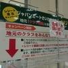 ジャパンミートさいたま北店 レシート還元キャンペーン
