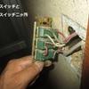 アルミドア建具を片引き戸に改造3/7(電気のスイッチ移動)