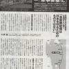 No.635(2019.3.26)南西諸島での自衛隊のなし崩し配備と要塞化!!