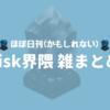 ほぼ日刊(かもしれない)Lisk界隈 雑まとめ Relaunch 特別号