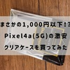【Pixel4a(5G)】1,000円以下!激安クリアケースを買ってみたが大当たり製品だった話【SHINEZONE】
