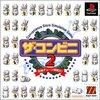 ps1のおすすめシミュレーションゲームソフト18選【街づくり、恋愛、ロボット、育成】