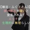 【婚活・ふく子さん3】夜の営みが嫌いと宣言される!マッチングアプリ・恋活・友活・街コン・パーティー
