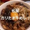 松屋本日発売「ガリたま牛めし 2020年版」頂きました…あの牛丼の甘さはないよ…しょっぱうまい!^^