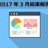 ブログ運営10か月目【2017年3月の結果と反省】検索流入が増えてきた!