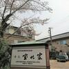 お花見のできる露天風呂!奈良県吉野郡「湯元宝の家」
