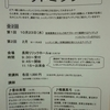 新潟リトミックの会特別企画のお知らせ🔔本編