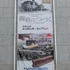 特別企画展「線路はつづく」@兵庫県立歴史博物館