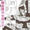 【追記あり】【COMITIA128新刊予定】 成人向け同人誌『剣士エレンの受難』電子版を先行配信します