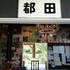 浜松 都田 ドロフィーズキャンパス
