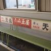 高速バス「那須・塩原号」に乗って、栃木県の温泉へ。