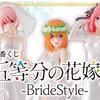 【五等分の花嫁】大人気により2次出荷が決定『五等分の花嫁』一番くじ「五等分の花嫁∬-BrideStyle-」が2021年5月8日(土)より開催