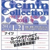 『Maseki Geinin Collection 2014 冬』