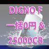 【6/30迄】DIGNO Fが一括0円!?さらに25000円キャッシュバックで1374円で運用する方法!