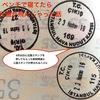 【実録】チェックインしたあと飛行機に乗り遅れ 〜 チケット再購入まで in トルコ