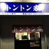 トントン家(南区宇品西)ソースかつ丼