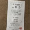 六甲山で安く遊ぶには、この株主優待券を利用しよう!!