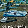 『ウトヤ島、7月22日』@ヒューマントラストシネマ渋谷(19/03/12(tue)鑑賞)