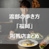 渡部の歩き方情報まとめ福岡編 出張で美味いモノを食べるために知識を増やしましょう