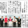 中日新聞 岐阜県版に「くろゆり賞」の記事が
