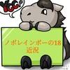 復活のYGG出資3歳馬、ノボレインボーの18近況(2021/02/13)